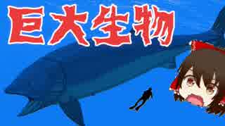 古代に実在した衝撃の巨大生物12選【ゆっ