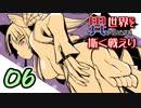【シノビガミ】日本人たちと挑む「異世界にて、斯く戦えり」06