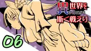 【シノビガミ】日本人たちと挑む「異世界