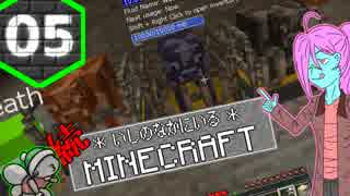 【Minecraft 1.12】続*いしのなかにいる*Minecraft Part.05【StoneBlock2】