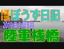ぼうず日記14(陸軍桟橋 ※2019年3月1日)