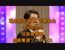 拉致被害者全員奪還ツイキャス 2019年03月03日放送分年林 千勝先生 コメント無し