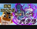 【モンスト実況】バクラにて遊戯王DMコラボターンエンド!【運極228体目】