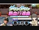 【オリジナルキャラ】ニコうた。Part:10【ダウンタウン熱血行進曲実況】