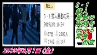 2-B 桜井誠、3・1 鮮人暴動の実態を伝える緊急街宣 菜々子の独り言 2019年3月1日(金)