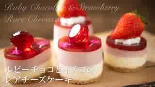 ルビーチョコとイチゴのレアチーズケーキ【お菓子作り】ASMR