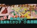 WEBラジオ・鈴木臨之介のかえりましょ♪アフタートーク15