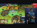 #8【シヴィライゼーション6 スイッチ版】日本を作ろう!inフラクタルの大地 難易度「神」【実況】