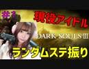 【顔出し】 現役アイドルがダクソ3を縛りプレイPart1【DARK SOUL III】