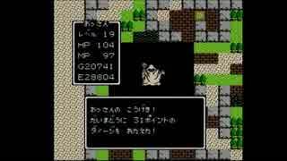【実況】ドラゴンクエストをいい大人達が本気で遊んでみた。part33