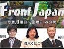 1/2【Front Japan 桜】安倍政権による再デフレ化 / トランプ大統領がハノイで得たもう1つの成果[桜H31/3/4]