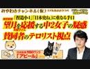 イソコさんを応援する中2女子の疑惑。「捏造小4」「日本史ね」に重なる手口|みやわきチャンネル(仮)#380