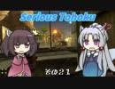 【Serious Sam 3】シリアスとーほく その21【VOICEROID実況】