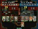 三国志大戦3 頂上対決 2008/5/28 オフィス加藤軍VS初志完徹5軍