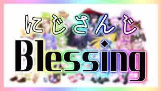 【一周年記念・感謝祭】にじさんじ × Blessing【バーチャル寄せ書き広場】