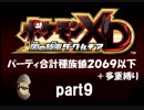 ポケモンXD実況 part9【ノンケ冒険記★合計種族値2069以下+多重縛り】