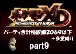 ポケモンXD実況 part9【ノンケ冒険記★合計
