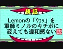 Lemonの「ウェッ」を軍師ミノルのキチボに変えても違和感ない説