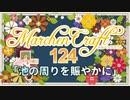 MarchenCraft~メルヘンクラフト~Part.124【Minecraftゆっくり実況】