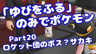 【ピカブイ】「ゆびをふる」のみでポケモン【Part20】(みずと)