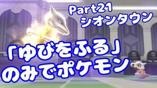 【ピカブイ】「ゆびをふる」のみでポケモン【Part21】(みずと)