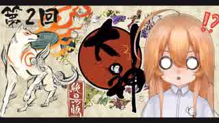 【Live2D+FaceRig実況】新米神さまの大神ゲーム実況 ⛩002【相沢澪(CV音街ウナ)】