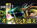 【.hack//G.U. Last Recode】Vol.2 君想フ声 part21