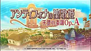 アンティフォナの聖歌姫_天使の楽譜OpA_01