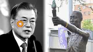 韓国が三菱重工の特許を差し押さえる強制執行手続きを開始!さあ、日韓断交だ(笑)