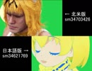【比較動画】けものフレンズ2ED「星をつなげて」の北米版と日本語版を比べてみた