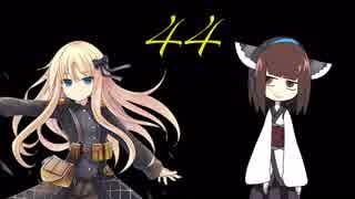 【アイギス実況】聖魔戦争きりたん 44