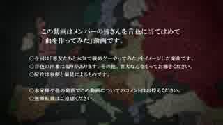 【作曲】知と謀略が征する争鳴曲【wrwrd支援曲】