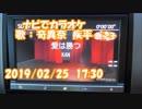 #ナビでカラオケ #愛は勝つ / #KAN #奇異奈疾平 2019/0...