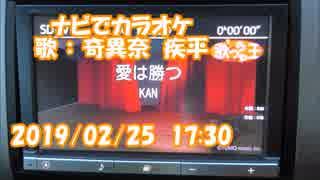#ナビでカラオケ #愛は勝つ / #KAN #