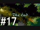 【聖剣伝説3】6つの意思が交差する伝説 #17(終)【聖剣伝説 COLLECTION】