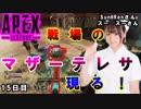【Apex Legends】 視聴者さんと行く!ペチオの解説動画  15日目