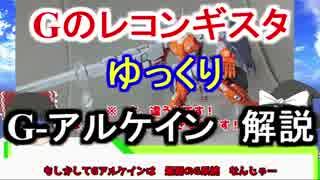 【Gのレコンギスタ】 G-アルケイン 解説【ゆっくり解説】part3