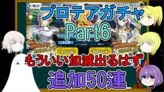 【FGO】プロテアガチャPart6 更に追加50