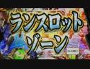 【パチンコ】CRぱちんこコードギアス 反逆のルルーシュ Part.24