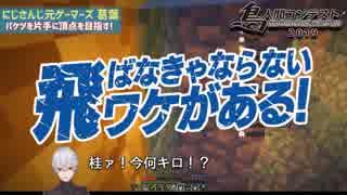 【マイクラ】バケツで羽ばたけ!葛葉の鳥人間コンテスト