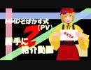 【動画紹介】MMDそばかす式(PV)勝手に紹介動画2