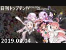 日刊トップテン!VOCALOID&something【日刊ぼかさん2019.03.04】