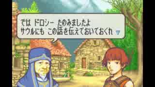 【実況】10代を取り戻したい大人のFE封印の剣ハード【第5章】part1