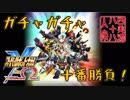 【開運!ガチャガチャ十番勝負】◆スーパーロボット大戦X-Ω篇◆十番目