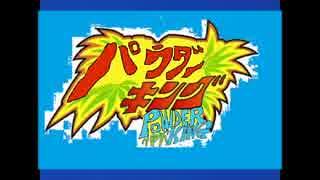 【どりゃれいか】パウダーキング【ryoki】