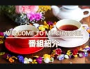 WELCOME TO MY CHANNEL~番組紹介~