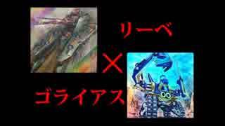 【遊戯王ADS】ゴリーベ