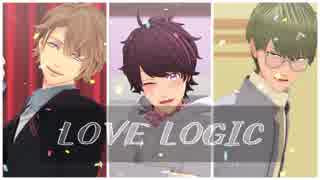 【MMDA3!】Love Logic【千景・至・咲也】