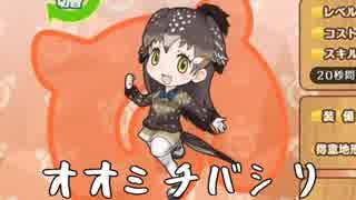 【比較動画】オオミチバシリ→Gロードラン