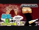 【日刊Minecraft】最強の匠は誰かスカイブロック編改!絶望的センス4人衆がカオス実況!#64【TheUnusualSkyBlock】